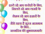 Happy Birthday Funny Quotes In Hindi Funny Birthday Quotes for Sister In Hindi New 1500 Best