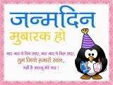 Happy Birthday Funny Quotes In Hindi Funny Happy Birthday Wishes In Hindi 2018 जन मद न म ब रक