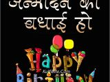 Happy Birthday Funny Quotes In Hindi Happy Birthday In Hindi Hd Wallpaper Greetings Quotes