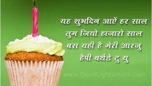 Happy Birthday Funny Quotes In Hindi Happy Birthday Quotes In Hindi Quotesgram