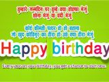 Happy Birthday Funny Quotes In Hindi Happy Birthday Wishes In Hindi Urdu Latest Images Free