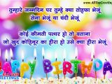 Happy Birthday Funny Quotes In Hindi Hindi Happy Birthday Messages for Friends Boyfriend and