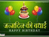 Happy Birthday Funny Quotes In Hindi Unique Happy Birthday Whatsapp Status Shayari Messages for