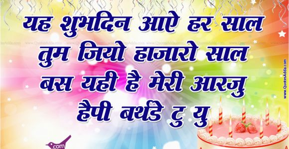 Happy Birthday Images with Quotes In Hindi Happy Birthday Quotes In Hindi Quotesgram
