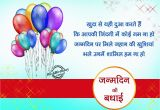 Happy Birthday Images with Quotes In Hindi Happy Birthday Quotes Text Images In Hindi