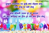 Happy Birthday Images with Quotes In Hindi Happy Birthday Wishes Quotes In Hindi Pictures Images