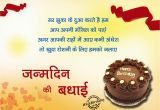 Happy Birthday Images with Quotes In Hindi Hindi Shayari On Birthday Happy Birthday Hindi Images