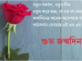 Happy Birthday In Bengali Quotes Bangla Birthday Sms Happy Wishes Bengali Language Kobita