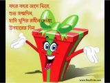 Happy Birthday In Bengali Quotes Bengali Happy Birthday Cards Card Ecard Egreeting Greeting