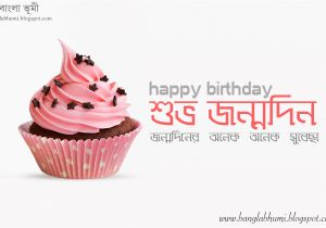 Happy Birthday In Bengali Quotes Bengali Janmodin Quotes Quotesgram
