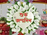 Happy Birthday In Bengali Quotes Birthday Wishes In Bengali Greetings Messages Ecard