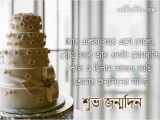 Happy Birthday In Bengali Quotes Birthday Wishes In Bengali