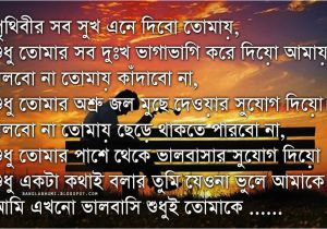 Happy Birthday In Bengali Quotes Happy Quotes In Bangla Quotesgram
