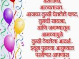 Happy Birthday Mother Quotes In Marathi 30 Birthday Wishes In Marathi Happy Birthday In Marathi