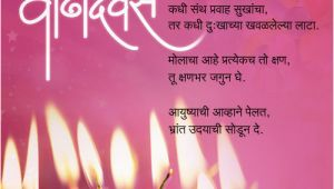 Happy Birthday Mother Quotes In Marathi Birthday Wishes In Marathi Page 3