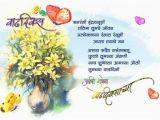 Happy Birthday Mother Quotes In Marathi Happy Birthday Wishes In Marathi Happy Birthday Bro