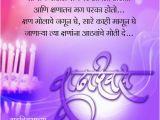 Happy Birthday Mother Quotes In Marathi Marathi Birthday Sms Birthday Wishes In Marathi