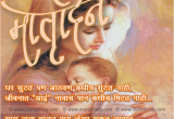 Happy Birthday Mother Quotes In Marathi Marathi Happy Mothers Day Poems Quotes Sayings In