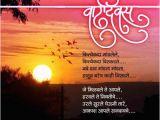 Happy Birthday Mother Quotes In Marathi Marathi Kavita अस च च लत रह यच My Marathi Pinterest
