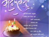 Happy Birthday Mother Quotes In Marathi Marathi Kavita बहरत रह Words Pinterest Birthday