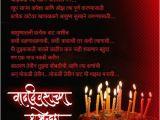 Happy Birthday Mother Quotes In Marathi Marathi Kavita व ढद वस श भ च छ My Marathi Pinterest
