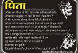 Happy Birthday Papa Quotes In Marathi Father Quotes In Hindi Pita Suvichar Dad Anmol Vachan