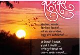 Happy Birthday Papa Quotes In Marathi Marathi Kavita अस च च लत रह यच My Marathi Pinterest