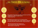 Happy Birthday Pooja Quotes Happy Durga Puja Greeting Card