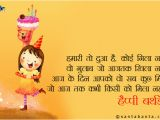Happy Birthday Quote for Friend In Hindi Beautiful 2018 Happy Birthday Greetings Friend In Hindi