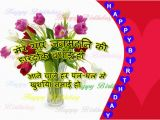 Happy Birthday Quote for Friend In Hindi Happy Birthday Quotes In Hindi Language Image Quotes at