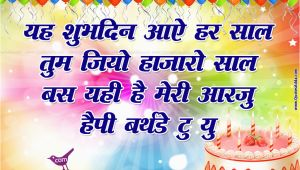 Happy Birthday Quote for Friend In Hindi Happy Birthday Quotes In Hindi Quotesgram