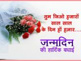 Happy Birthday Quote for Friend In Hindi Happy Birthday Wishes Pictures In Hindi Latest