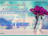 Happy Birthday Quote for Friend In Hindi Heart touching Birthday Wishes for Best Friend In Hindi