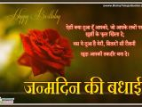 Happy Birthday Quote for Friend In Hindi Hindi Birthday Greetings Wishes Quotes Sms Messages for