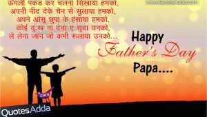 Happy Birthday Quotes for Father In Hindi Laws On Quotes In Gujarati Quotesgram