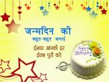 Happy Birthday Quotes for Friend Funny In Hindi Birthday Wishes In Hindi Birthday Images Pictures