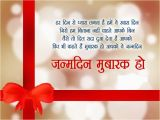 Happy Birthday Quotes for Friend Funny In Hindi Funny Happy Birthday Wishes In Hindi 2018 जन मद न म ब रक