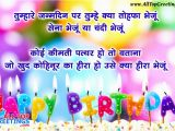 Happy Birthday Quotes for Friend Funny In Hindi Happy Birthday Wishes for Friend Message In Hindi First