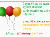 Happy Birthday Quotes for Friend Funny In Hindi Happy Birthday Wishes Messages Quotes Images for Friends