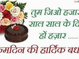 Happy Birthday Quotes for Mother In Law In Hindi 60 Beautiful Birthday Wishes for Mother In Law Best