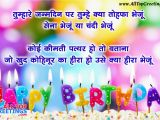 Happy Birthday Quotes for son In Hindi Birthday Message for Daughter In Hindi Birthday Wishes for