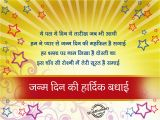 Happy Birthday Quotes for son In Hindi Birthday Wishes In Hindi Birthday Images Pictures
