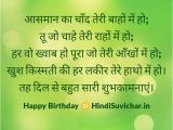 Happy Birthday Quotes for son In Hindi Happy Birthday Message In Hindi Language Wpid Img 20151101