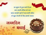 Happy Birthday Quotes for son In Hindi Hindi Shayari On Birthday Happy Birthday Hindi Images