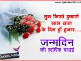 Happy Birthday Quotes for Teacher In Hindi 50 Best 2018 Happy Birthday Wishes for Teacher