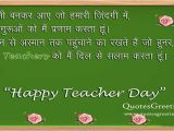 Happy Birthday Quotes for Teacher In Hindi ह न द Teacher 39 S Day Best Hindi Hd Wallpapers Free
