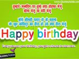 Happy Birthday Quotes for Teacher In Hindi Happy Birthday Quotes In Hindi Language Image Quotes at