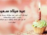 Happy Birthday Quotes In Arabic 31 Arabic Birthday Wishes