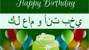 Happy Birthday Quotes In Arabic 31 Arabic Birthday Wishes