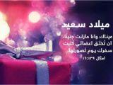Happy Birthday Quotes In Arabic 37 Arabic Happy Birthday